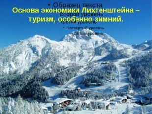 Основа экономики Лихтенштейна –туризм, особенно зимний.