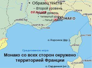 Монако со всех сторон окружено территорией Франции