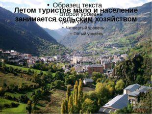 Летом туристов мало и население занимается сельским хозяйством