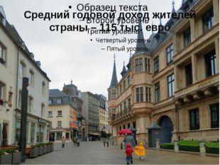 Средний годовой доход жителей страны – 115 тыс. евро