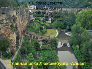 Главная река Люксембурга -Альзет