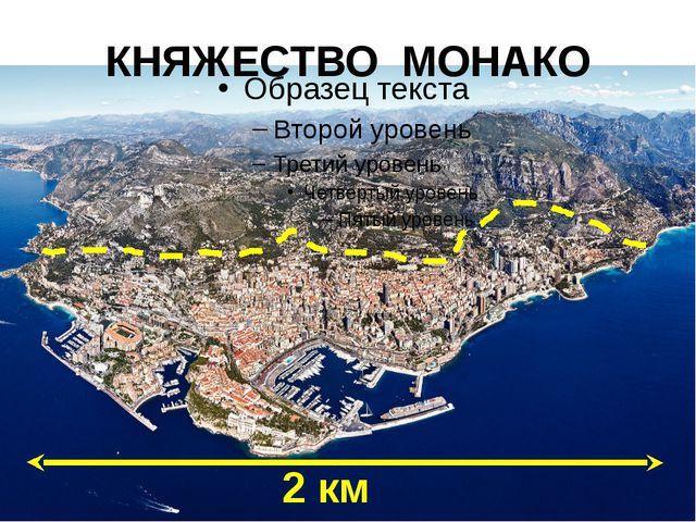 КНЯЖЕСТВО МОНАКО 2 км