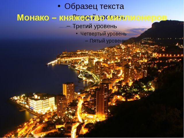 Монако – княжество миллионеров