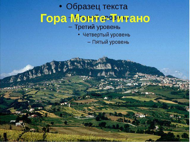 Гора Монте-Титано