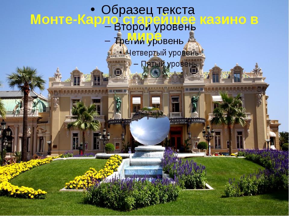 Монте-Карло старейшее казино в мире