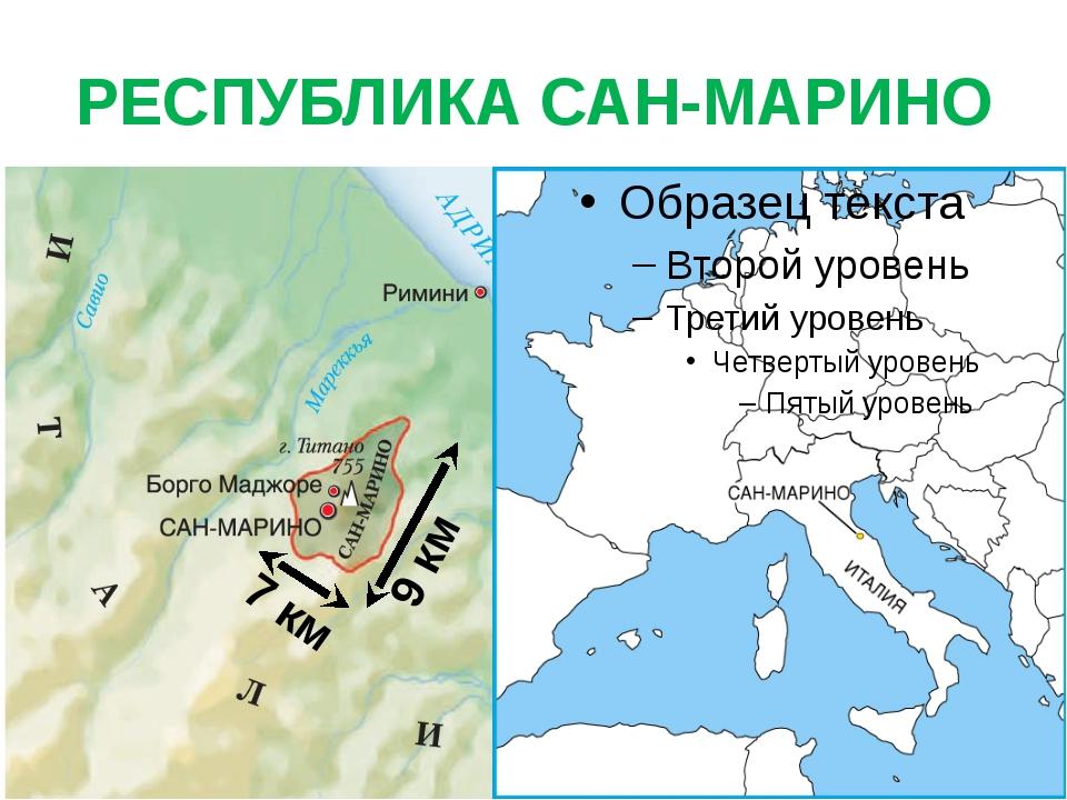 РЕСПУБЛИКА САН-МАРИНО 7 км 9 км