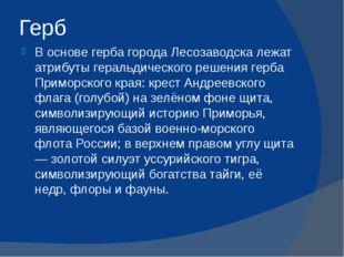 Герб В основе герба города Лесозаводска лежат атрибуты геральдического решени