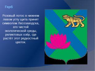 Герб Розовый лотос в нижнем левом углу щита принят символом Лесозаводска, его