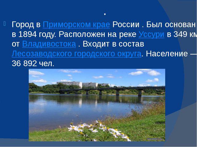 Лесозаво́дск. Город вПриморском краеРоссии . Был основан в 1894 году. Расп...