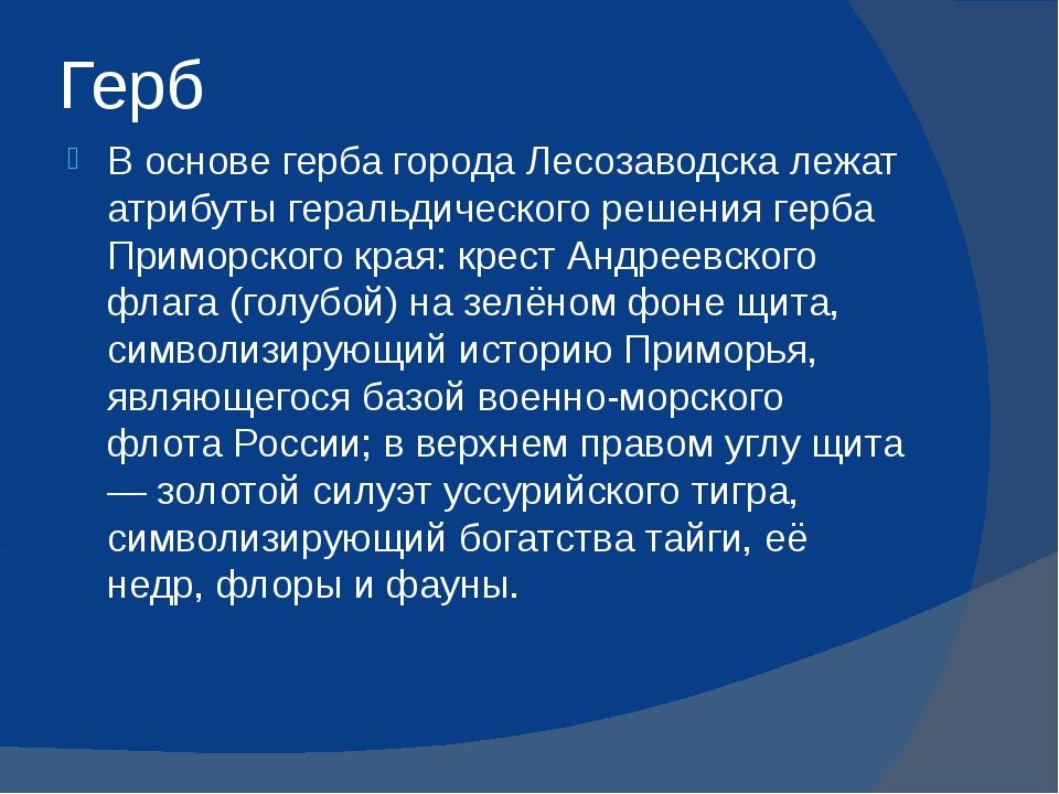 Герб В основе герба города Лесозаводска лежат атрибуты геральдического решени...