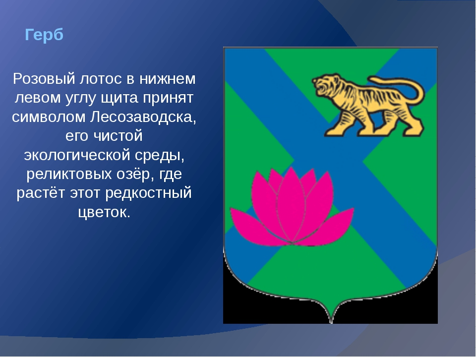Герб Розовый лотос в нижнем левом углу щита принят символом Лесозаводска, его...