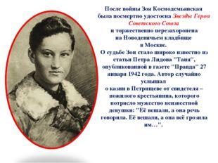 После войны Зоя Космодемьянская была посмертно удостоена Звезды Героя Советск