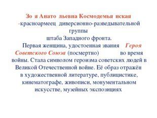 Зо́я Анато́льевна Космодемья́нская -красноармеец диверсионно-разведывательной
