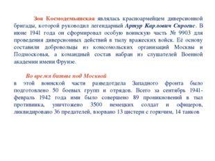 Зоя Космодемьянская являлась красноармейцем диверсионной бригады, которой ру