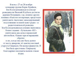 В ночь с 27 на 28 ноября командир группы Борис Крайнов, Зоя Космодемьянская и