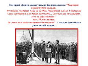 """Немецкий офицер замахнулся, но Зоя продолжила: """"Товарищи, победа будет за нам"""