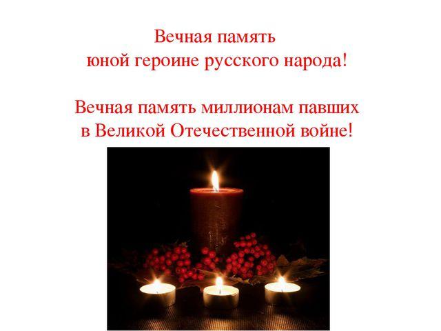 Вечная память юной героине русского народа! Вечная память миллионам павших в...