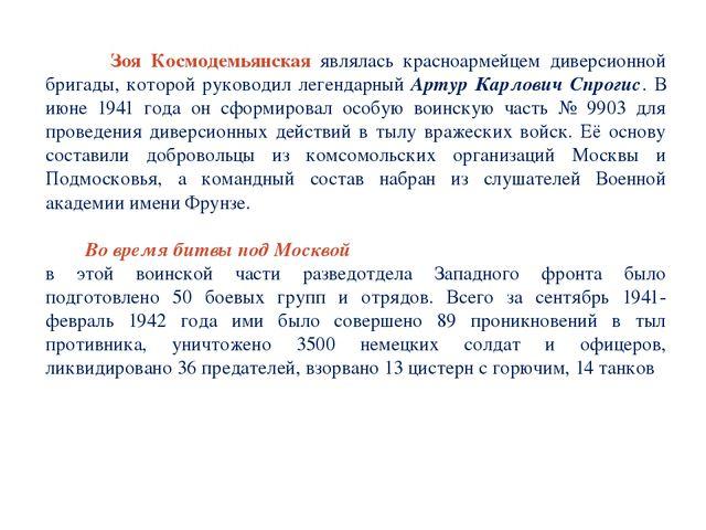 Зоя Космодемьянская являлась красноармейцем диверсионной бригады, которой ру...