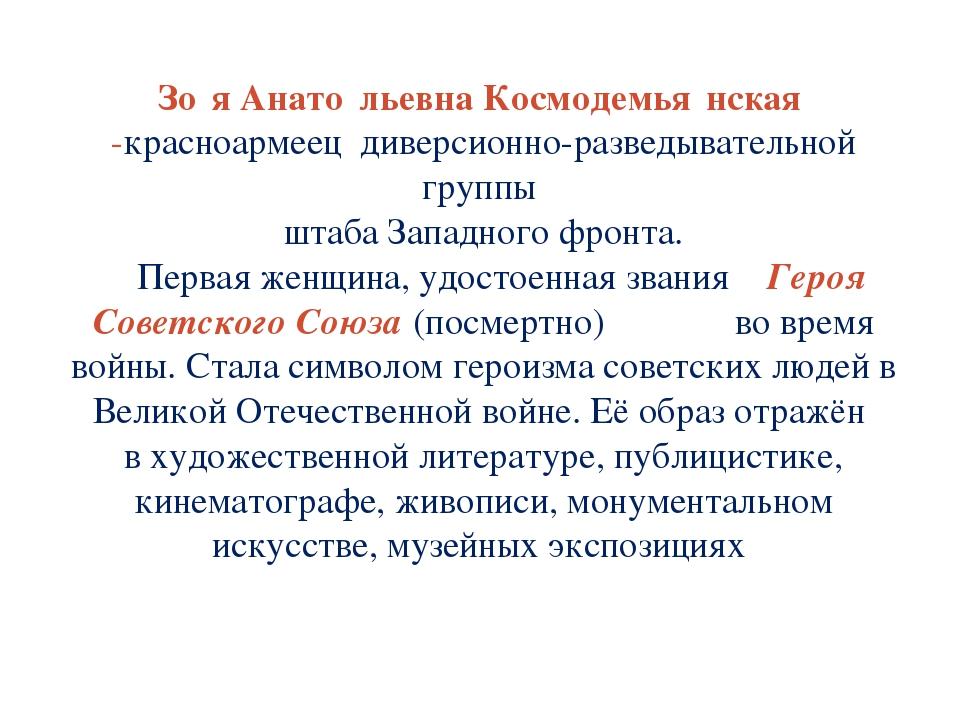 Зо́я Анато́льевна Космодемья́нская -красноармеец диверсионно-разведывательной...