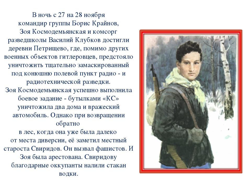 В ночь с 27 на 28 ноября командир группы Борис Крайнов, Зоя Космодемьянская и...