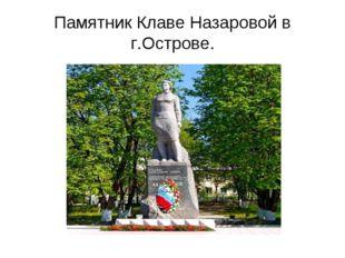 Памятник Клаве Назаровой в г.Острове.