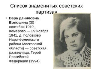 Список знаменитых советских партизан Вера Даниловна Волошина (30 сентября 191