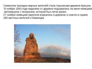 Символом трагедии мирных жителей стала порховская деревня Красуха. В ноябре 1