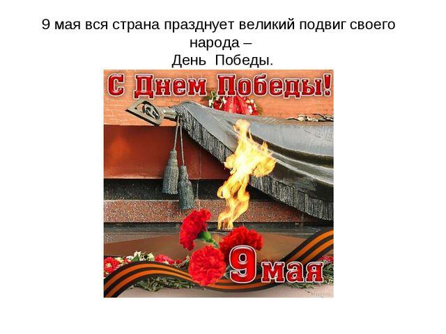 9 мая вся страна празднует великий подвиг своего народа – День Победы.
