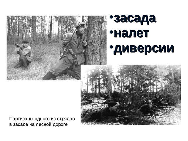 Основные формы борьбы засада налет диверсии Партизаны одного из отрядов в зас...