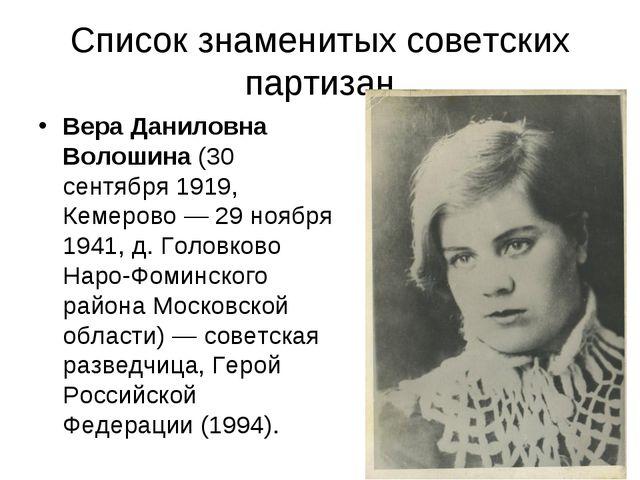 Список знаменитых советских партизан Вера Даниловна Волошина (30 сентября 191...