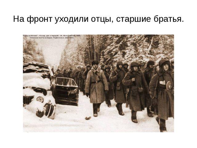 На фронт уходили отцы, старшие братья.