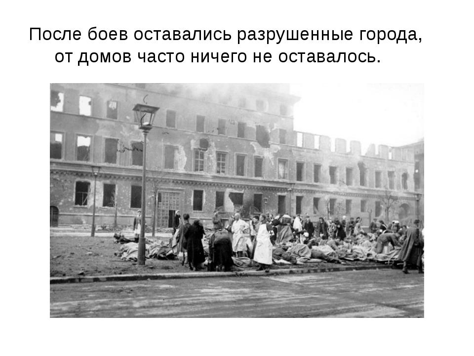 После боев оставались разрушенные города,   от домов часто ничего не оста...