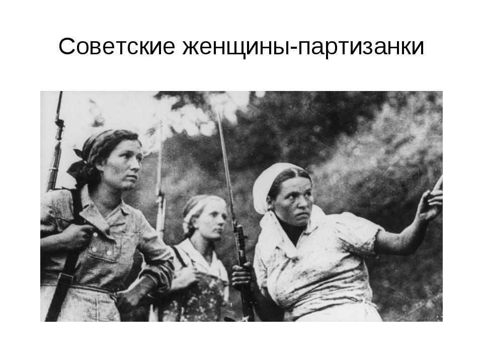 Советские женщины-партизанки