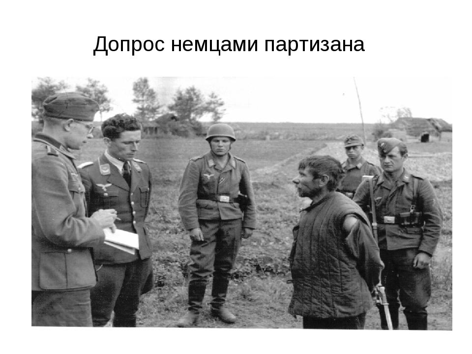 Допрос немцами партизана
