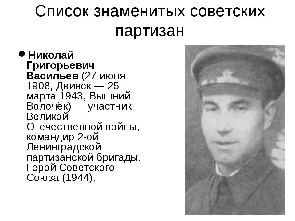 Список знаменитых советских партизан Николай Григорьевич Васильев (27 июня 19...