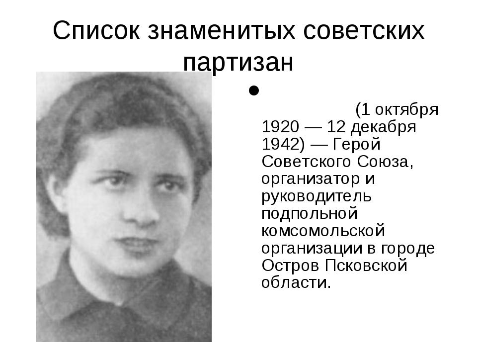 Список знаменитых советских партизан Кла́вдия Ива́новна Наза́рова (1 октября...