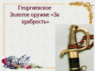 Георгиевское Золотое оружие «За храбрость»