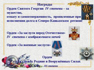 Награды Орден Святого Георгия IV степени – за мужество, отвагу и самоотвержен