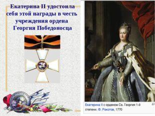 Екатерина II удостоила себя этой награды в честь учреждения ордена Георгия По