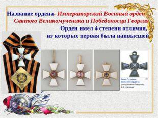 Название ордена- Императорский Военный орден Святого Великомученика и Победон