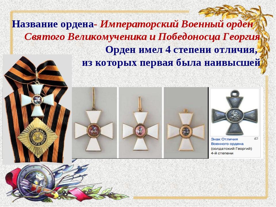 Название ордена- Императорский Военный орден Святого Великомученика и Победон...