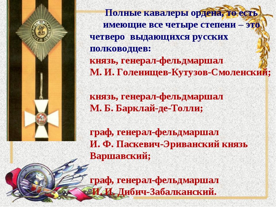 Полные кавалеры ордена, то есть имеющие все четыре степени – это четверо выда...