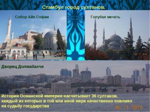 Стамбул город султанов. История Османской империи насчитывает 36 султанов, ка