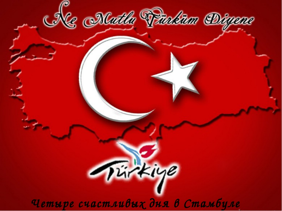 Четыре счастливых дня в Стамбуле