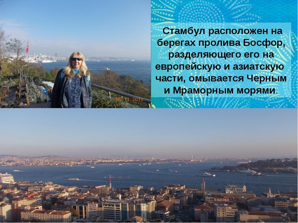 Стамбул расположен на берегахпроливаБосфор, разделяющего его на европейску...