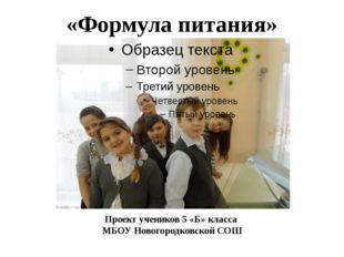«Формула питания» Проект учеников 5 «Б» класса МБОУ Новогородковской СОШ