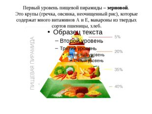 Первый уровень пищевой пирамиды – зерновой. Это крупы (гречка, овсянка, неочи