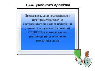 Цель учебного проекта Представить свои исследования в виде примерного меню, с