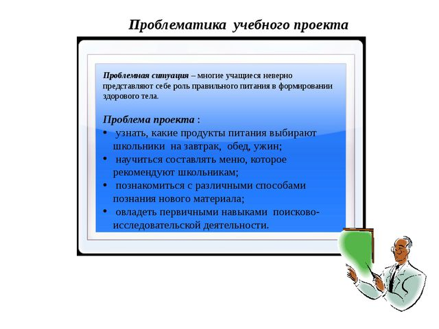Проблематика учебного проекта Проблемная ситуация – многие учащиеся неверно п...