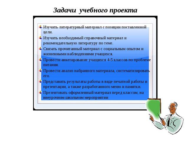 Задачи учебного проекта Изучить литературный материал с позиции поставленной...